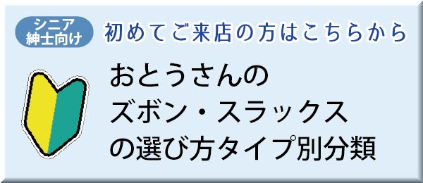 Home_hajimete_mens.jpg