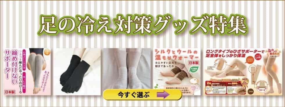 ashi_hie_taisaku_top.jpg