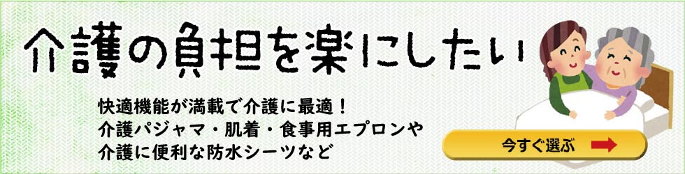 bn_kaigo_top.jpg
