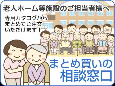老人ホームなど施設の方のまとめ買いページ