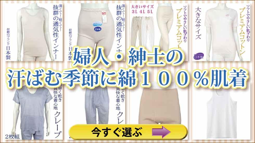 cotton100_inner.jpg