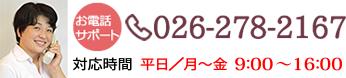 0265-278-2167