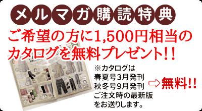 ご希望の方に1500円相当のカタログ無料プレゼント