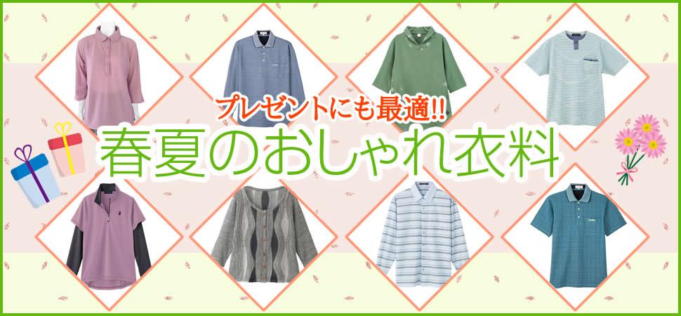 シニアの春夏衣料