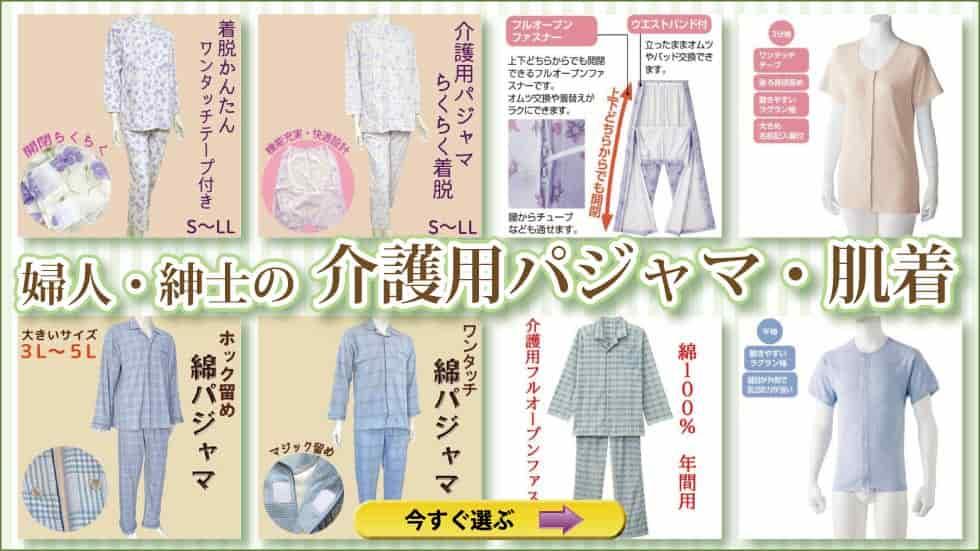 kaigo_pajama_lm_top.jpg