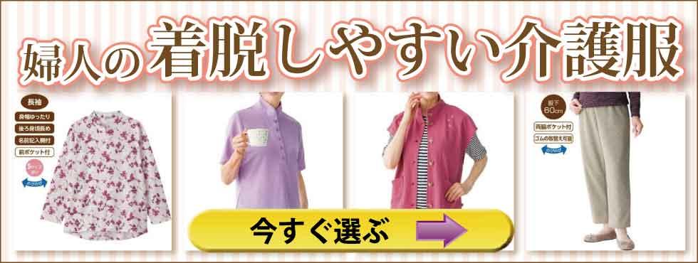 kaigo_raku_l_top.jpg
