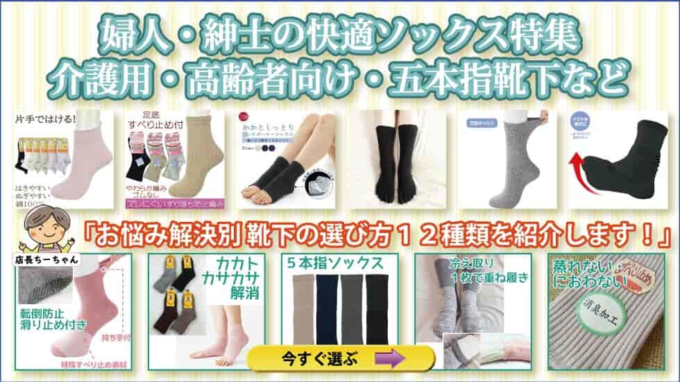 warm_socks_top.jpg