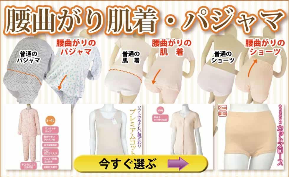 ladies_koshimagari_hadagi_pajyama_top.jpg