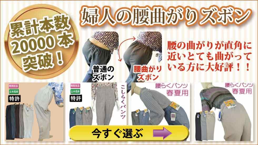 ladies_koshimagari_zubon_top.jpg