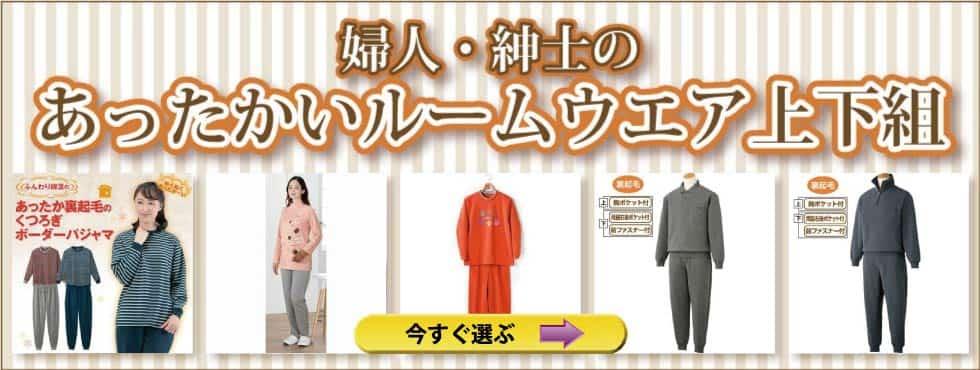 lm_room_wear_top.jpg