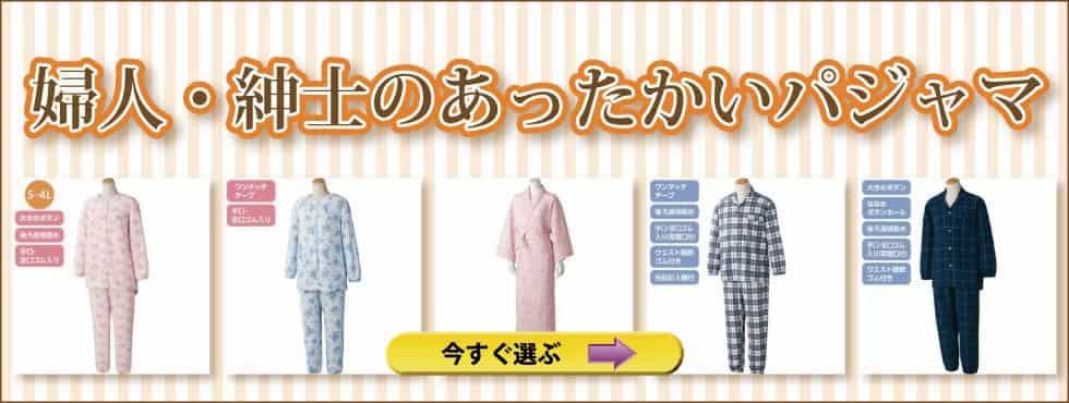 lm_warm_pajama_top.jpg
