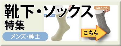 m_socks.jpg