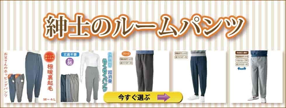 mens_room_pants_top.jpg