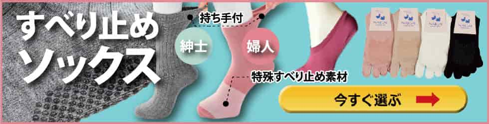 non_slip_socks.jpg
