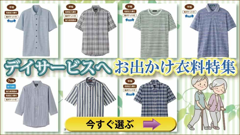 outing_clothes_m_top_G&B.jpg