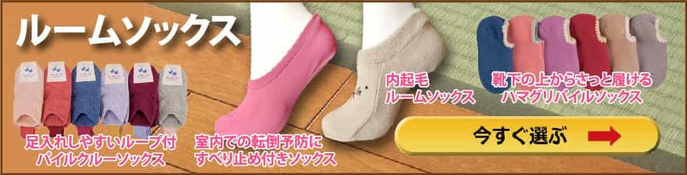 room_socks.jpg