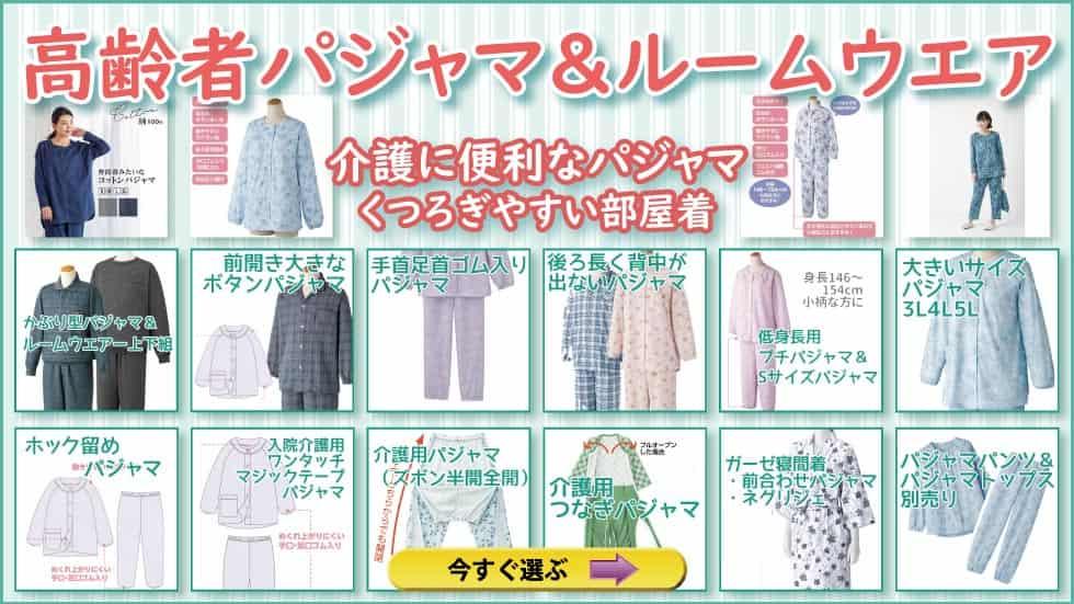 roomwear-pajamas_top.jpg