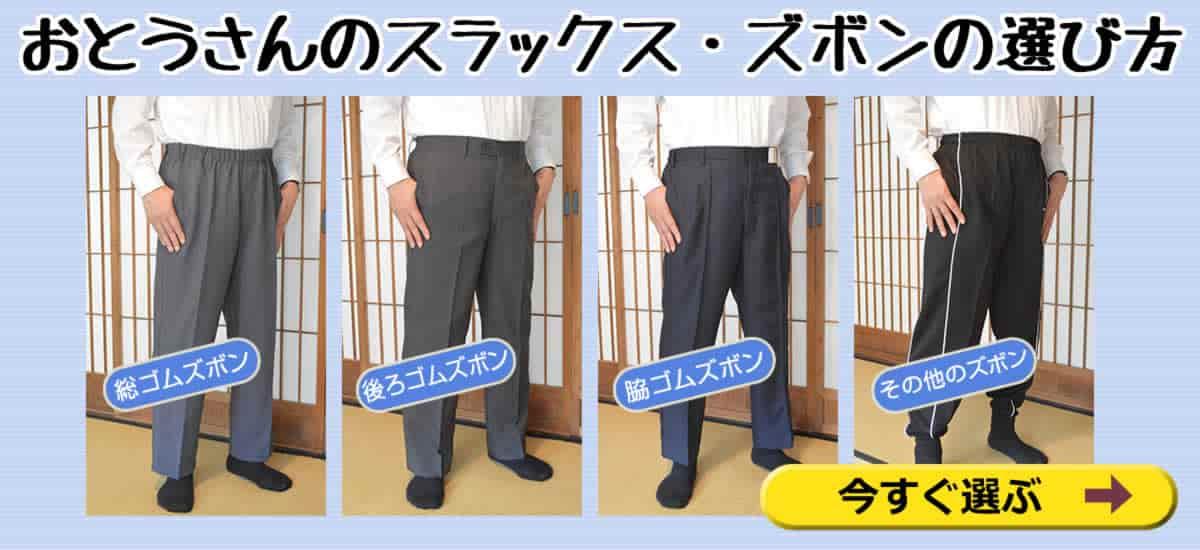 お父さんのスラックス・ズボンの選び方