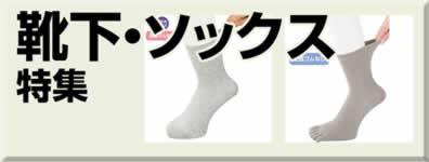 靴下・ソックス