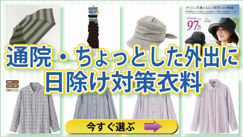 uv_protection_top.jpg