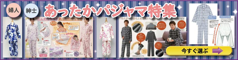 warm_pajamas_top.jpg