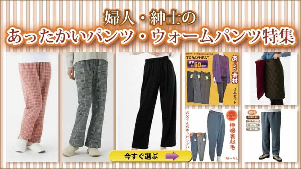 warm_pants_top.jpg